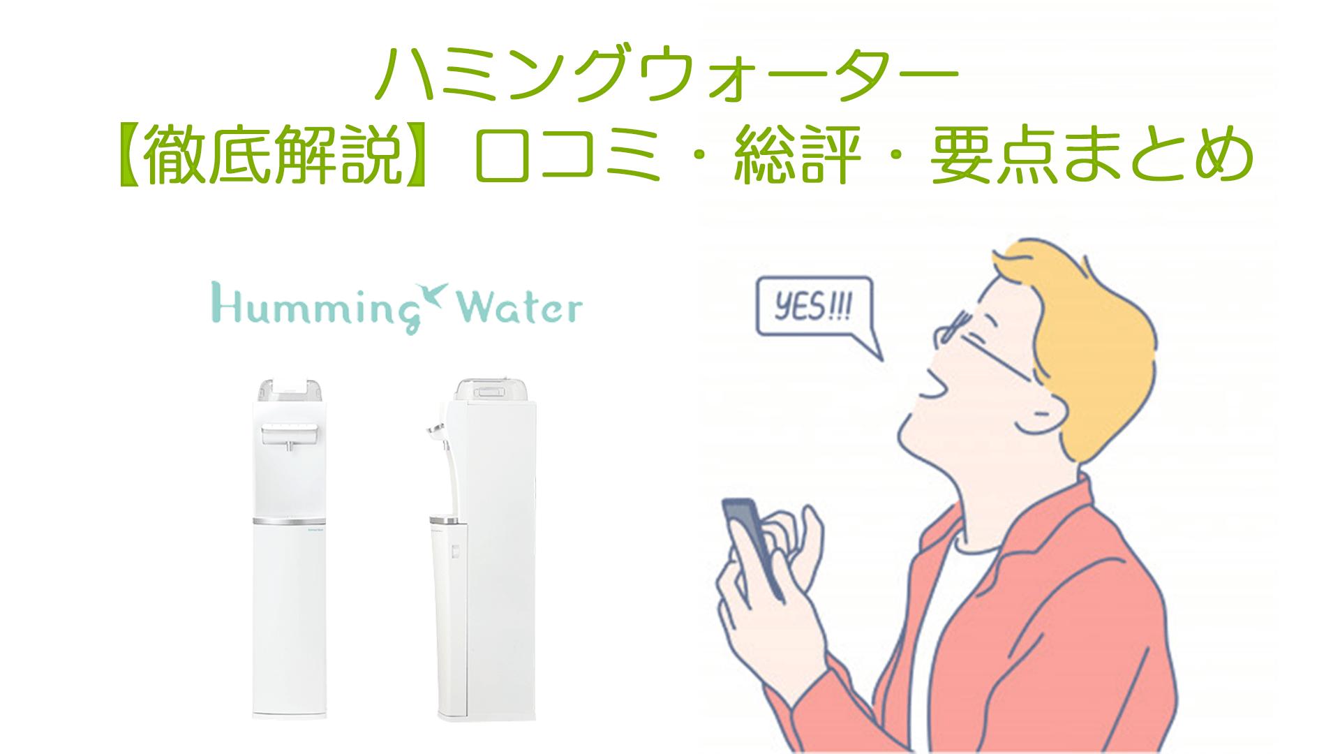 ハミングウォーター口コミ評判