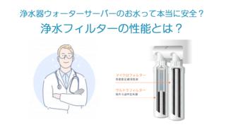 浄水器ウォーターサーバーのお水って本当に安全?浄水フィルターの性能とは?