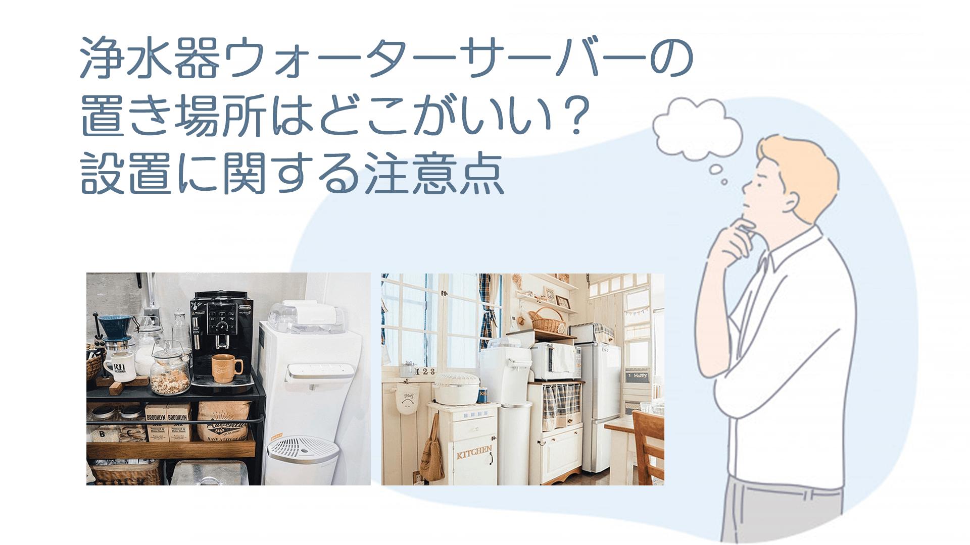 浄水器ウォーターサーバーの置き場所はどこがいい?設置に関する注意点